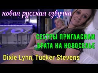 Dixie Lynn, Tucker Stevens - Сестры пригласила брата на новоселье (русские, big tits, sex, porno, инцест, перевод на русском)