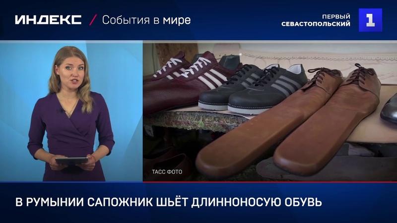 В Румынии сапожник шьёт длинноносую обувь