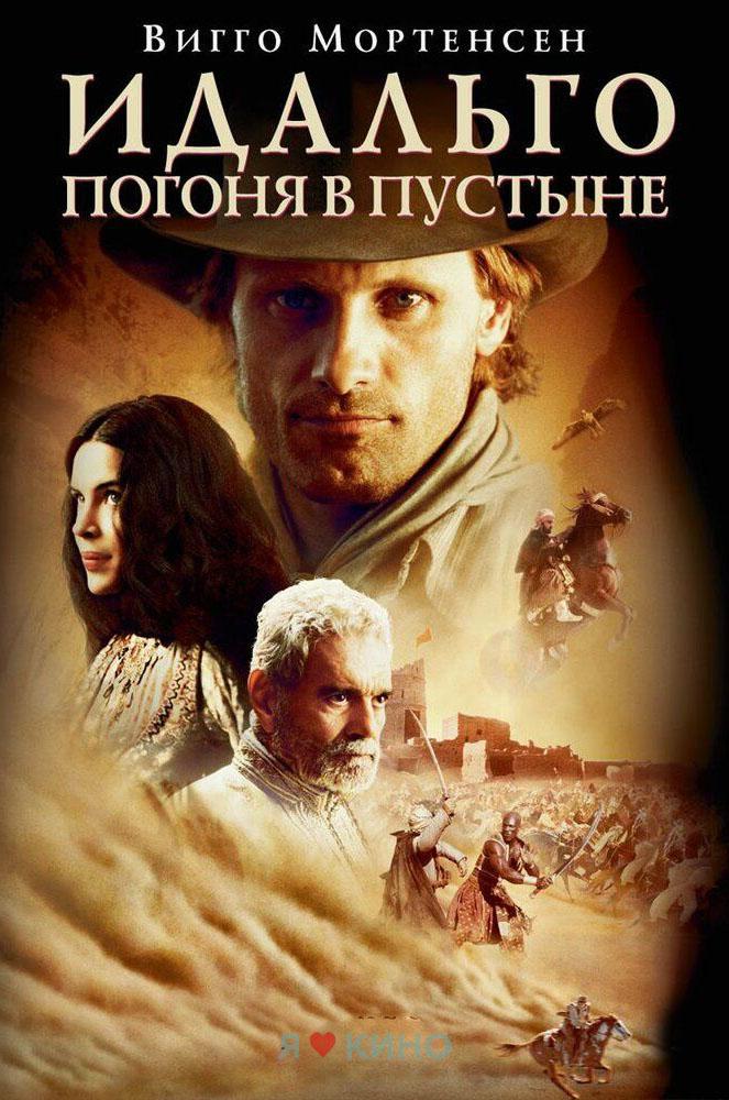 Идальгo: Погoня в пyстынe (2004) 16+