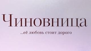 Сериал Чиновница - трейлер