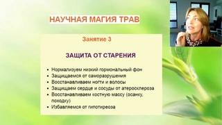 Елена Бахтина  Трансляция записи встречи Постоянные ...
