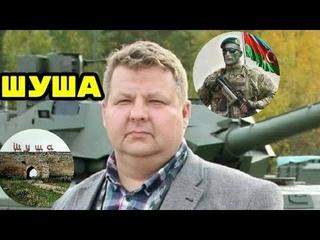 Российский военный эксперт. Штурм Шуши спецназом станет легендой, как о 300 спартанцах