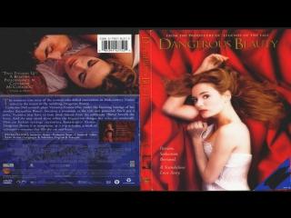 Честная Куртизанка / Dangerous Beauty (1998) Перевод: #ДиоНиК