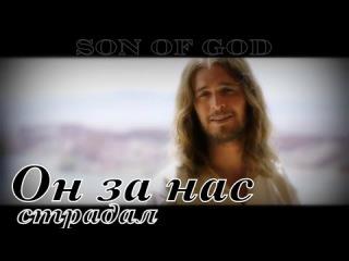 Он за нас страдал - автор песни неизвестный,  вокал - Т. Навроцка А. Вознюк, аранж - Т. Шевляков, видео - Алла Чепикова.