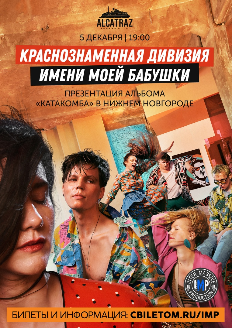 Афиша КРАСНОЗНАМЁННАЯ ДИВИЗИЯ в НиНо / 5.12