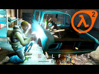 Kuplinov Play – Half-Life 2: Episode Two – Прокачал тачку! # 4