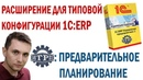 Расширение для типовой 1С:ERP - Предварительное планирование