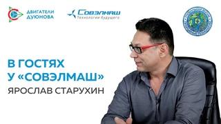 Ярослав Старухин в гостях у «Совэлмаш» | Интервью с автором «Глобальной Волны»