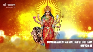 Devi Navaratna Malika Sthotram I Garland with 9 gems to the supreme Goddess I Om Voices