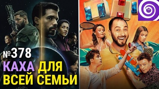 Пространство - финал 5 сезона • отпускная комедия от ТНТ • ВандаВижн и недовольные зрители