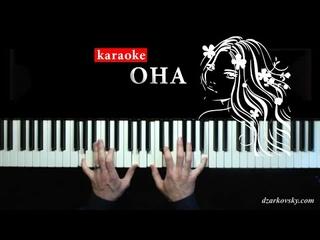 Иванушки Int. - Она (piano cover) - фортепианная версия А.Дзарковски