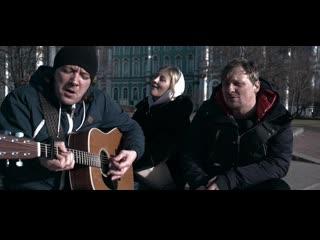Михаил Бублик - Дует ветер (Дворцовая площадь, Санкт-Петербург)
