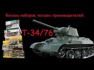 Т-34/76. Восемь моделей, восемь производителей. От самой дешевой до самой дорогой.