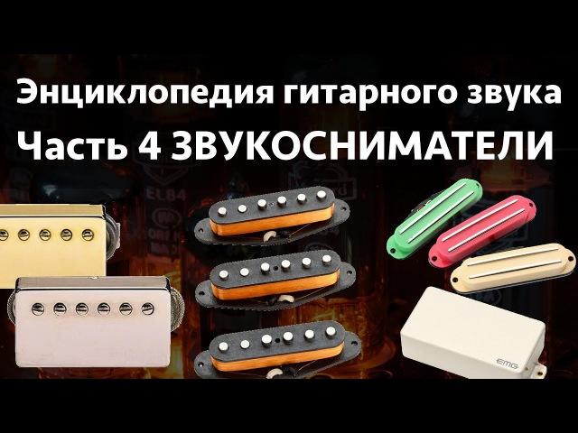 Звукосниматели Энциклопедия гитарного звука Часть 4