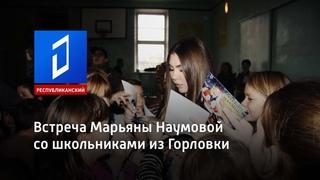 Встреча Марьяны Наумовой со школьниками из Горловки