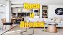 Миниатюра в идеале модный дизайн однокомнатной квартиры СВОИМИ РУКАМИ