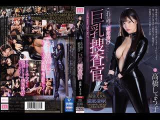 MIDE-654 Shoko Takahashi