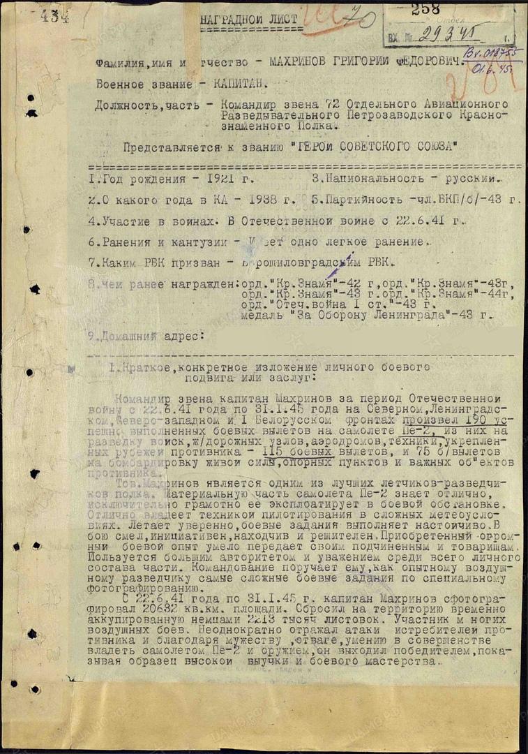 Герой Советского Союза Махринов Г.Ф., изображение №2