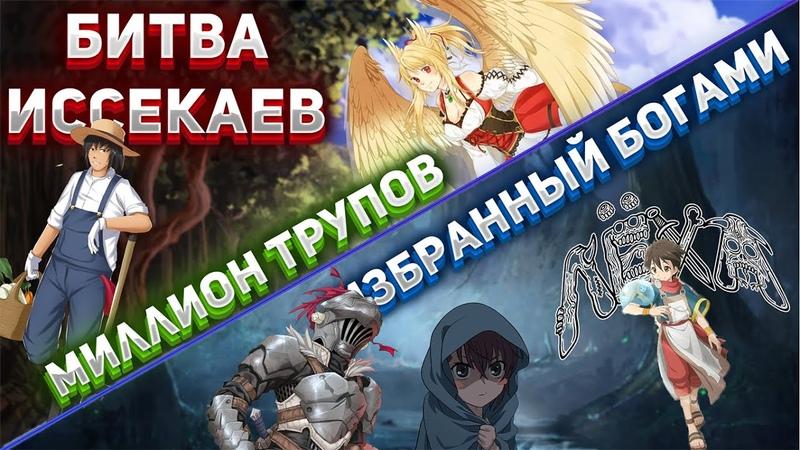 Битва иссекаев осеннего аниме сезона Избранный богами vs Я стою на миллионах трупов