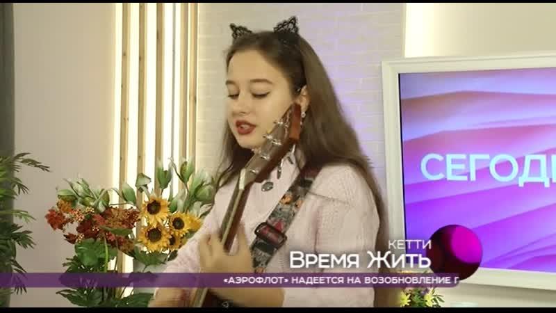 кетти в передаче Сегодня Утром на телеканале Каскад с песней Время Жить