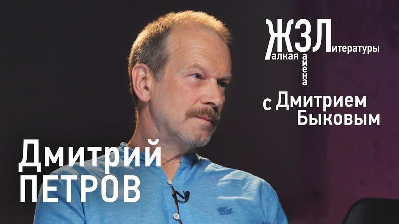 Дмитрий Петров учить языки это легко