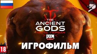 Doom Eternal: The Ancient Gods - Часть 1. Игрофильм