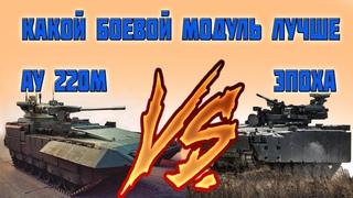 """Новейшие 57мм боевые модули какие лучше для БМП """"Эпоха"""" или """"ау 220"""""""