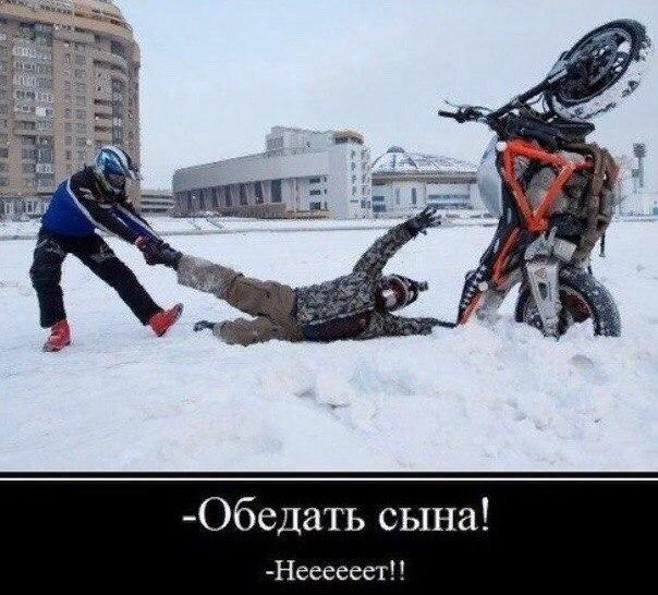 перед смешные картинки про русских мотоциклистов шинника запустили