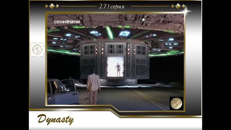 Династия II 271 серия заключительная Семья Колби 02 Перекрестки Dynasty 2 The Colbys 02 2x25 Crossroads