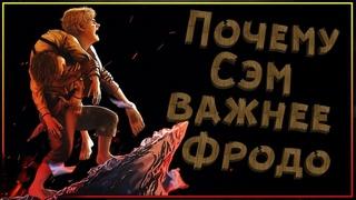 Истинный герой Войны Кольца! Сэмуайз Гэмджи. Почему Сэм главный герой трилогии Властелин Колец?