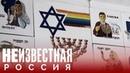 Еврейская автономия, где счастья не нашлось НЕИЗВЕСТНАЯ РОССИЯ