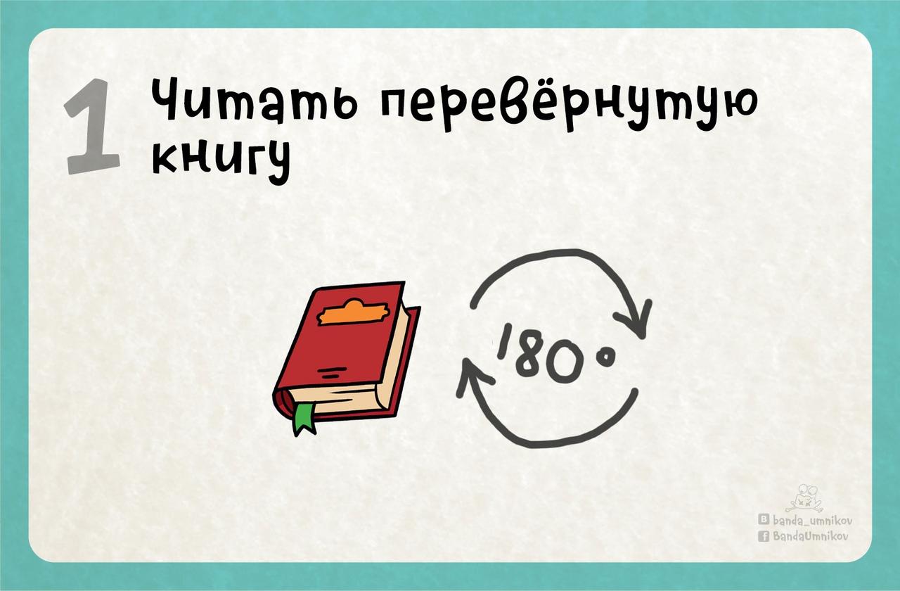 Пять лайфхаков, как улучшить скорость чтения 😃