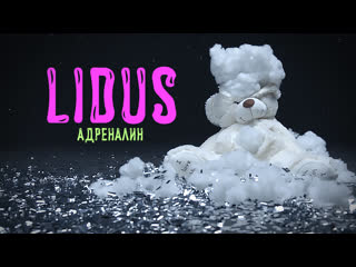 LIDUS - Адреналин / Official Music Video