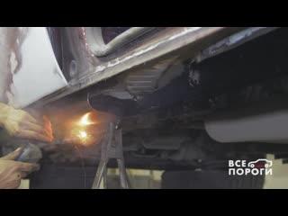 Работа над Dodge Caravan IV