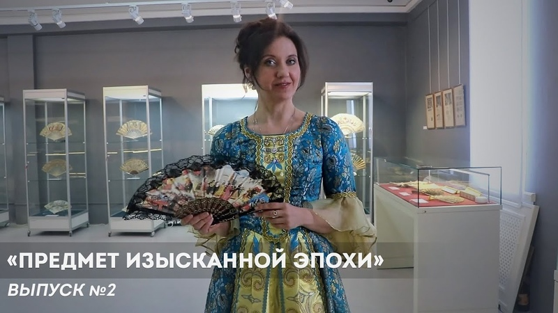 Предмет изысканной эпохи Выпуск №2 Онлайн репортаж