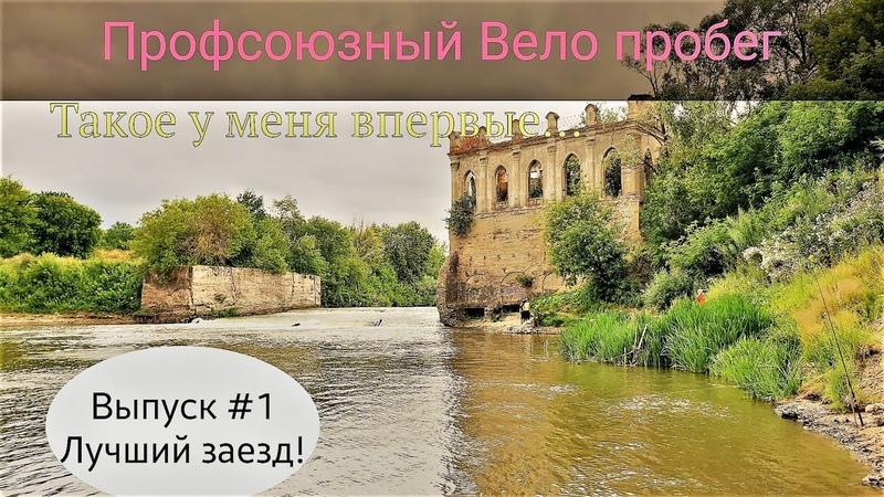 100 км Потому чТо мы Вместе Велопробег профсоюзов Киятская ГЭС с Комсомольское г Буинск