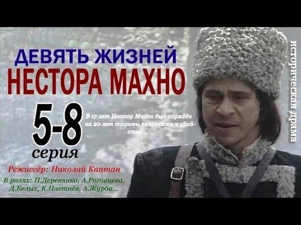 Девять жизней Нестора Махно 5 6 7 8 серия Историческая драма