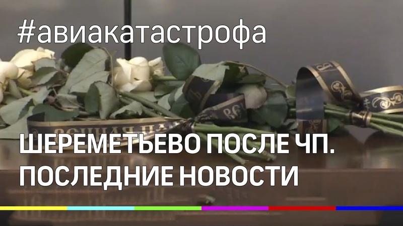 Аэропорт Шереметьево после ЧП со сгоревшим самолётом аэрофлота последние новости