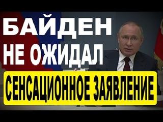 Cpoчное Заявление Владимира Путина на саммите ОШАРАШИЛО всю Америку —