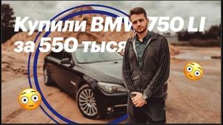 Купили самую дешевую BMW 750LI в стране! Отзыв и обзор БМВ 7 серии 4,4 (F01/F02) Вся правда