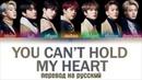 MONSTA X 몬스타엑스 YOU CAN'T HOLD MY HEART ПЕРЕВОД НА РУССКИЙ Color Coded Lyrics