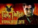 Гарри Поттер и проклятое дитя аудиокнига