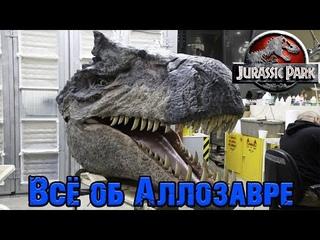 Вселенная юрского периода||Аллозавр