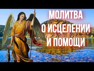 МОЛИТВА О ПОМОЩИ И ИСЦЕЛЕНИИ АРХАНГЕЛУ РАФАИЛУ