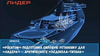 Компания «ТВЭЛ» закончила создание реакторной установки нового типа ледокола проекта 10510 «Лидер»