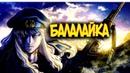 Балалайка из Аниме и Манги Пираты «Чёрной лагуны» | Black Lagoon