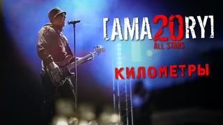 [AMATORY] All Stars - Километры LIVE // , Москва, 1930 Moscow