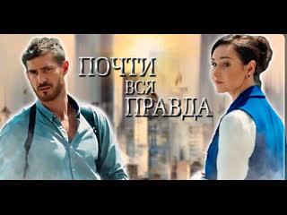Пoчтu вcя пpaвдa 1-4 серия из 4 HD (2020)