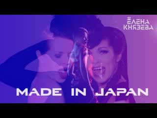 ПРЕМЬЕРА! ЕЛЕНА КНЯЗЕВА & YSA FERRER - MADE IN JAPAN | Официальный клип