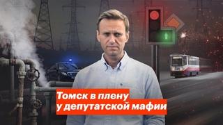 Томск в плену у депутатской мафии - Навальный